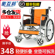 衡互邦te椅老年的折pt手推车残疾的手刹便携轮椅车老的代步车