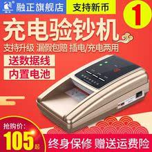 验钞机te型便携式2pt新款的民币办公家用迷你银行专用