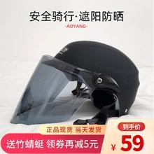电动车te全头盔夏季er瓶车半盔男士女士防晒可爱夏季摩托车帽