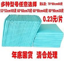成的护te垫7080er垫老年纸尿裤尿不湿老的纸尿片一次性隔尿垫