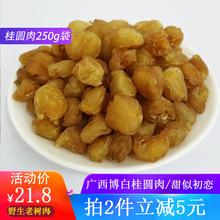[tenglou]岭南广西博白桂圆肉干250g袋装