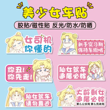 美少女te士新手上路kf(小)仙女实习追尾必嫁卡通汽磁性贴纸