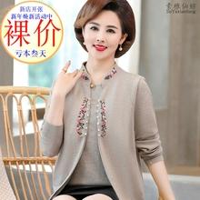 妈妈装te020新式ni老年女装两件套针织衫长袖洋气上衣秋衣外穿
