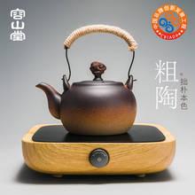 容山堂粗陶茶壶煮茶器电陶炉陶瓷耐te13烧水壶iz壶三界茶炉