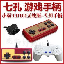 (小)霸王te1014Kiz专用七孔直板弯把游戏手柄 7孔针手柄