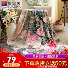 富安娜te兰绒毛毯加iz毯午睡毯学生宿舍单的珊瑚绒毯子