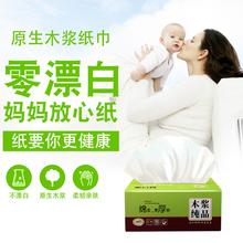 30包te享用抽纸批iz实惠家庭装婴儿面巾家用巾餐巾纸抽