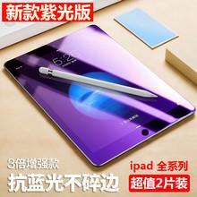 适用iPad2/3te64苹果miz/3/4钢化膜抗蓝光2018平板air2贴膜