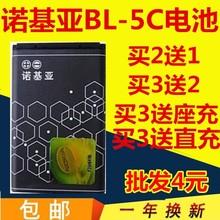 适用诺基亚BL-5C电池2600 261te17 26as00c 2131手机电