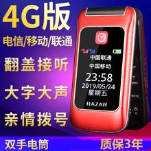联通4te翻盖老的商as女式移动中老年手机大字大声锐族 R2015G