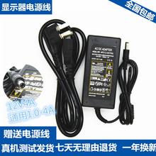 AOCte晶显示器1asA通用2A3A2.5A5A监控开关LCD电源线