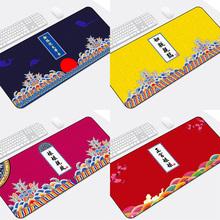 中国风宫廷鼠标垫te5大号加厚as办公个性创意锁边定制可爱