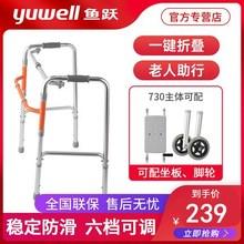 鱼跃老te残疾的辅助as防滑学步车拐杖下肢训练助步器