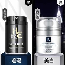 赫恩男te美白素颜霜as印BB保湿面霜自然色粉底液膏化妆品套装