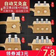 艾盒艾te盒木制艾条es通用随身灸全身家用仪木质腹部艾炙盒竹