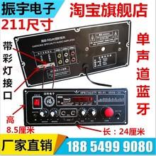 新式211蓝牙家te5音响功放es叭单声插卡音箱数字大功率主板