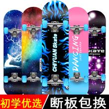 四轮滑te车3-6-es宝宝专业板青少年成年男孩女生学生(小)孩滑板车
