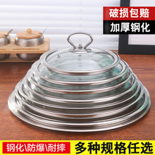 钢化玻te家用14ces8cm防爆耐高温蒸锅炒菜锅通用子