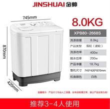 JINteHUAI/miPB75-2668TS半全自动家用双缸双桶老式脱水洗衣机