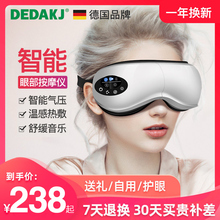 德国眼部按摩仪护眼仪眼睛te9摩器热敷mi黑眼圈近视力眼保仪