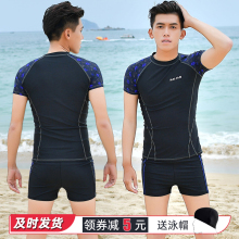 新式男te泳衣游泳运re上衣平角泳裤套装分体成的大码泳装速干