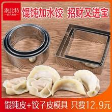 饺子皮te具家用不锈it水饺压饺子皮磨具压皮器包饺器