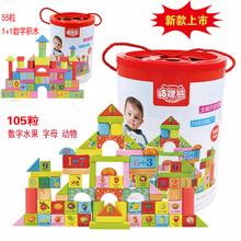 婴幼儿te教智力开发it意桶装玩具105粒桶装拼搭积木