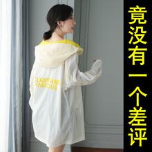 防晒衣te长袖202it夏季防紫外线透气薄式百搭外套中长式防晒服