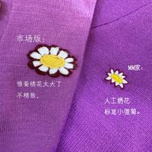 ins超火te紫色(小)雏菊it开衫外套短款修身显瘦女上衣薄款夏季
