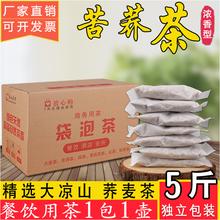 大凉山te斤苦荞茶袋ry香型餐饮酒店饭店用茶散装黄苦荞