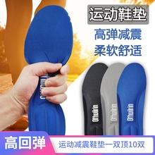 运动高弹鞋垫男女透气吸汗减震椰子te13球加厚en50V2椰子夏