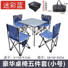 户外烧te野餐桌椅便en营沙滩折叠桌子露营轻便航空铝合金桌