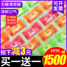 无糖薄荷糖清te口气清凉花en喜糖散装糖果(小)零食