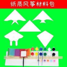 纸质风te材料包纸的enIY传统学校作业活动易画空白自已做手工