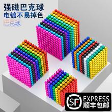 100te颗便宜彩色en珠马克魔力球棒吸铁石益智磁铁玩具