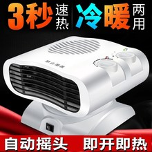 时尚机te你(小)型家用en暖电暖器防烫暖器空调冷暖两用办公风扇