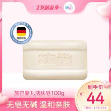 施巴婴te洁肤皂10en童宝宝香皂洗手洗脸洗澡专用德国正品进口