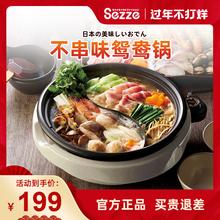 日本stezze西哲en电火火锅锅家用插电多功能电热锅电煮锅一体锅