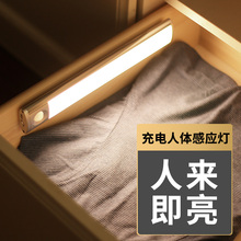 无线自te感应灯带lhs条充电厨房柜底衣柜开门即亮磁吸条