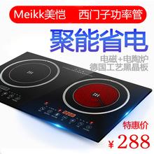 MeiKte美恺双灶嵌ap头电陶炉台款一体灶家用爆炒大功率