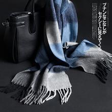 【男士te纹围巾】日ap冬季羊绒羊毛围巾男商务休闲保暖格子
