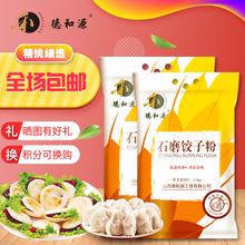 5斤德tf源石磨面粉nx5kg 高筋饺子粉无添加 面条饺子石磨粉 包邮