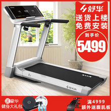 舒华Etf家用触摸屏mm动室内折叠静音健身房专用5100