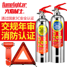 火焰战tf汽车用车载hn不锈钢(小)型便携家用(小)轿车干粉消防器材