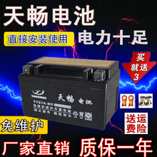 Motorcycle battery 12V9a battery free maintenance General 125 motorcycle battery scooter 12v7ah battery