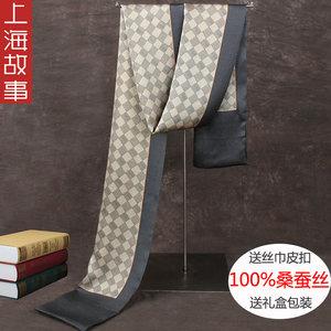 上海故事<span class=H>正品</span><span class=H>男士</span>真丝丝巾商务英伦风桑蚕丝秋冬薄款<span class=H>男士</span><span class=H>围巾</span>领巾