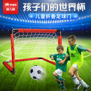 YIER儿童足球门<span class=H>玩具</span>室内外家用拆装球类运动<span class=H>玩具</span>男孩亲子互动游戏