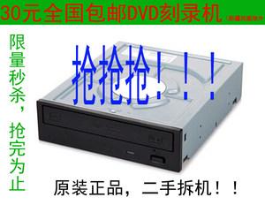 二手拆机DVD刻录机 品牌机拆机光驱 刻录机 DVDRW刻录光驱