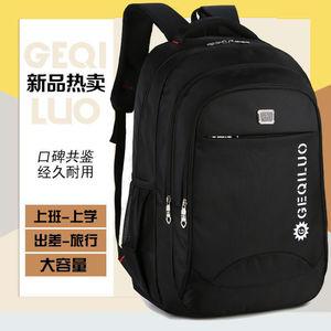开学双肩包男士背包大容量旅行包