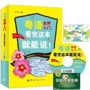【贈視頻發音光盤 粵語學習金牌入門-看完這本就能說】粵語速成教程 學粵語的書 學廣東話的書廣東人香港話廣州話香港語書籍